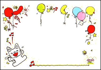 ノンタンのポストカード 「風船ふわふわ」
