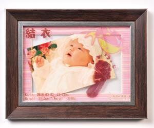 ベビー誕生メモリアルフォトフレーム「シャールベベ」