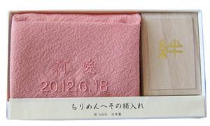 """ちりめんへその緒入れ(さくら) """"名前・生年月日"""" 刺繍入り"""
