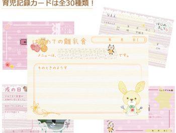育児記録カード